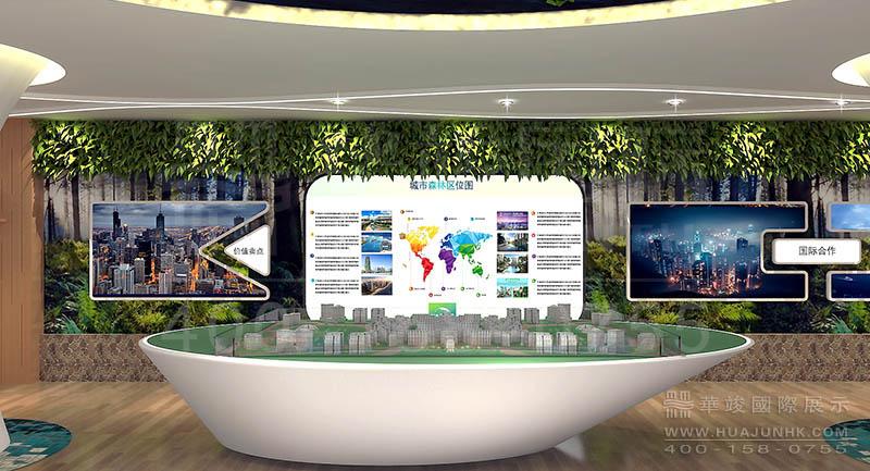 碧桂园森林城市展厅设计效果图