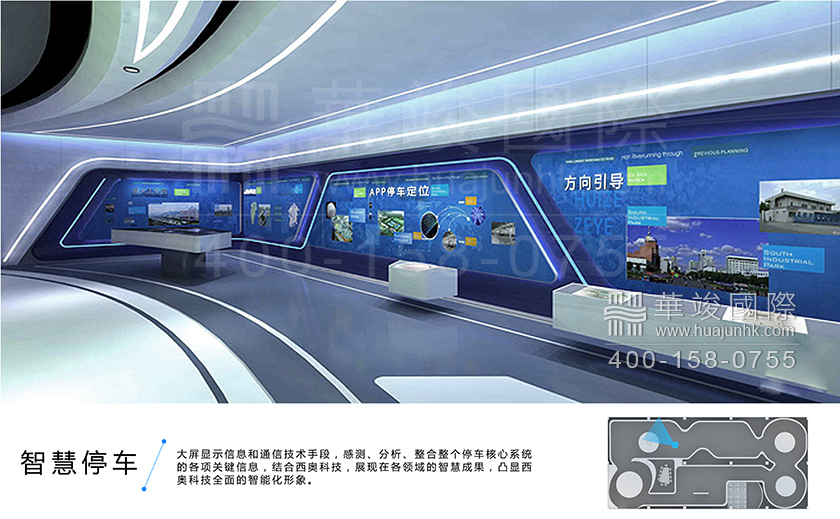 """我們讓城市有怎樣的變化? 西 奧Sea""""是一家為智慧城市建設提供綜合解決方案的高科技企業,為國家智慧城市建設提供專業化綜合解決案例。西奧智慧城市多媒體科技展示廳由華竣國際展廳設計公司設計執行。 展廳通過科技手段展示智慧西奧,打造西奧科技名片  序廳:作為展廳第一印象空間,我們以流線型線條營造富有動感的未來科技感的主題空間。"""