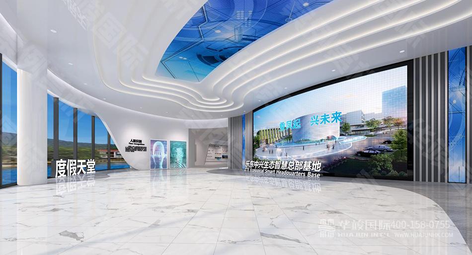 乐东中兴生态智慧总部基地展示中心
